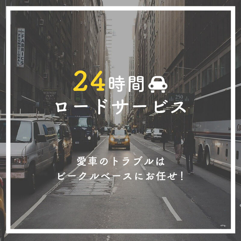 24時間ロードサービスイメージ画像SP用